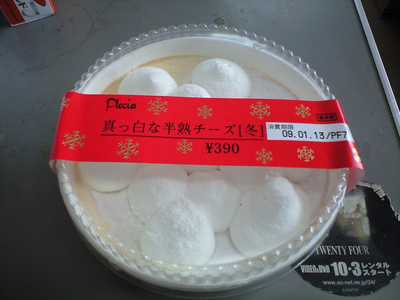 真っ白な半熟チーズ[冬]。