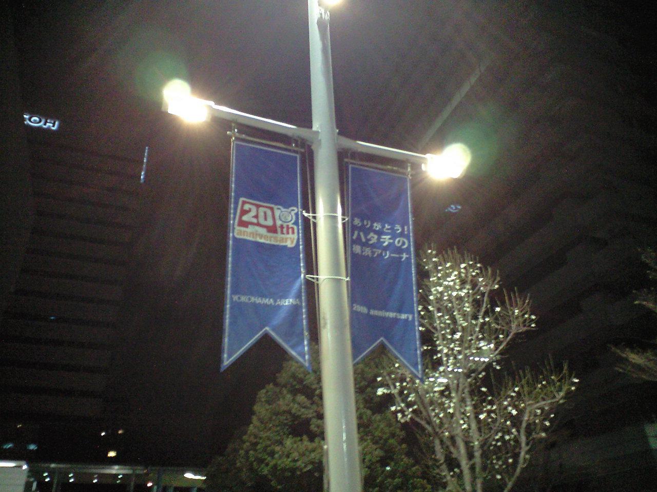 横浜アリーナと、クリスピー。