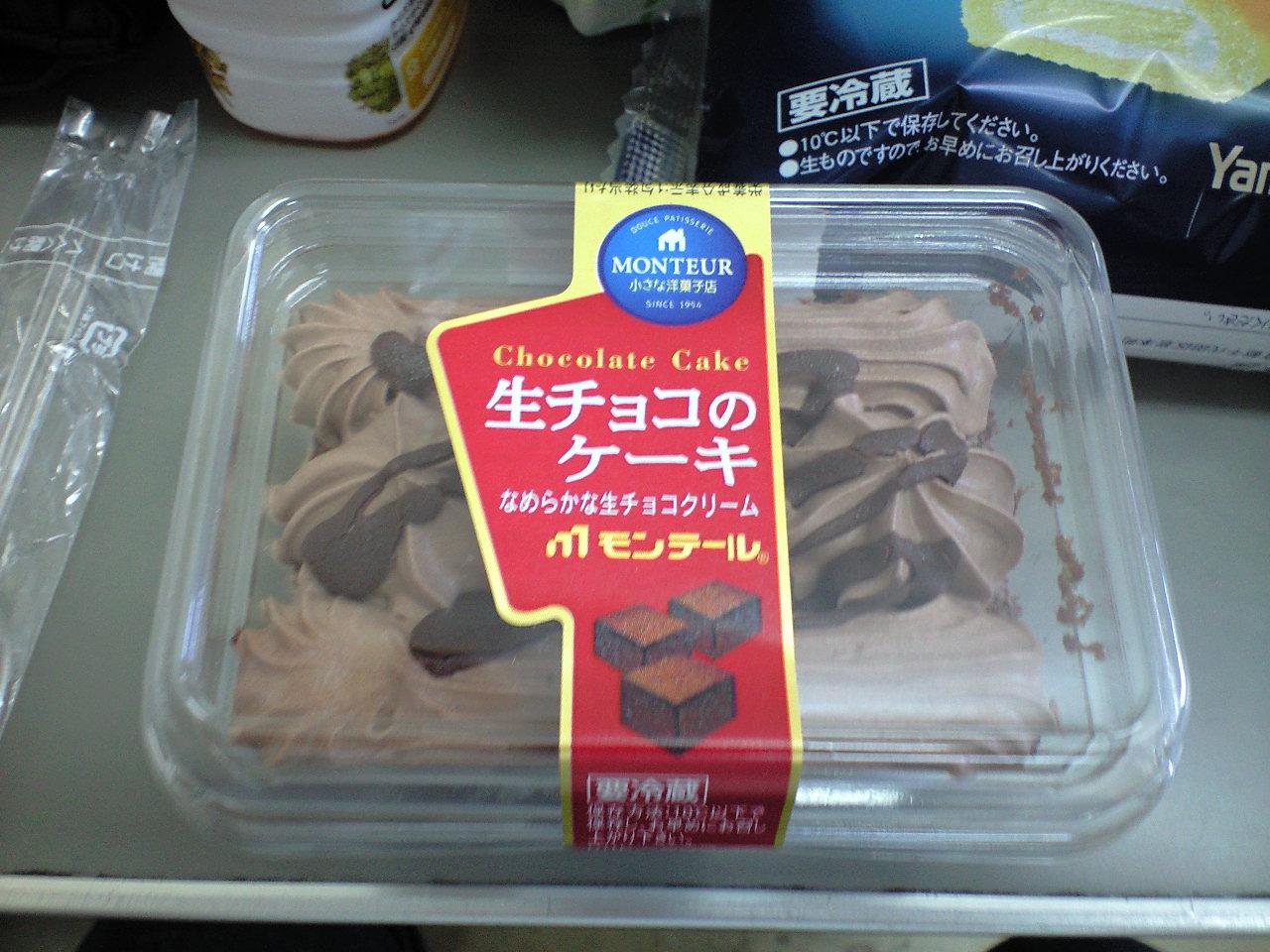 生チョコのケーキ。