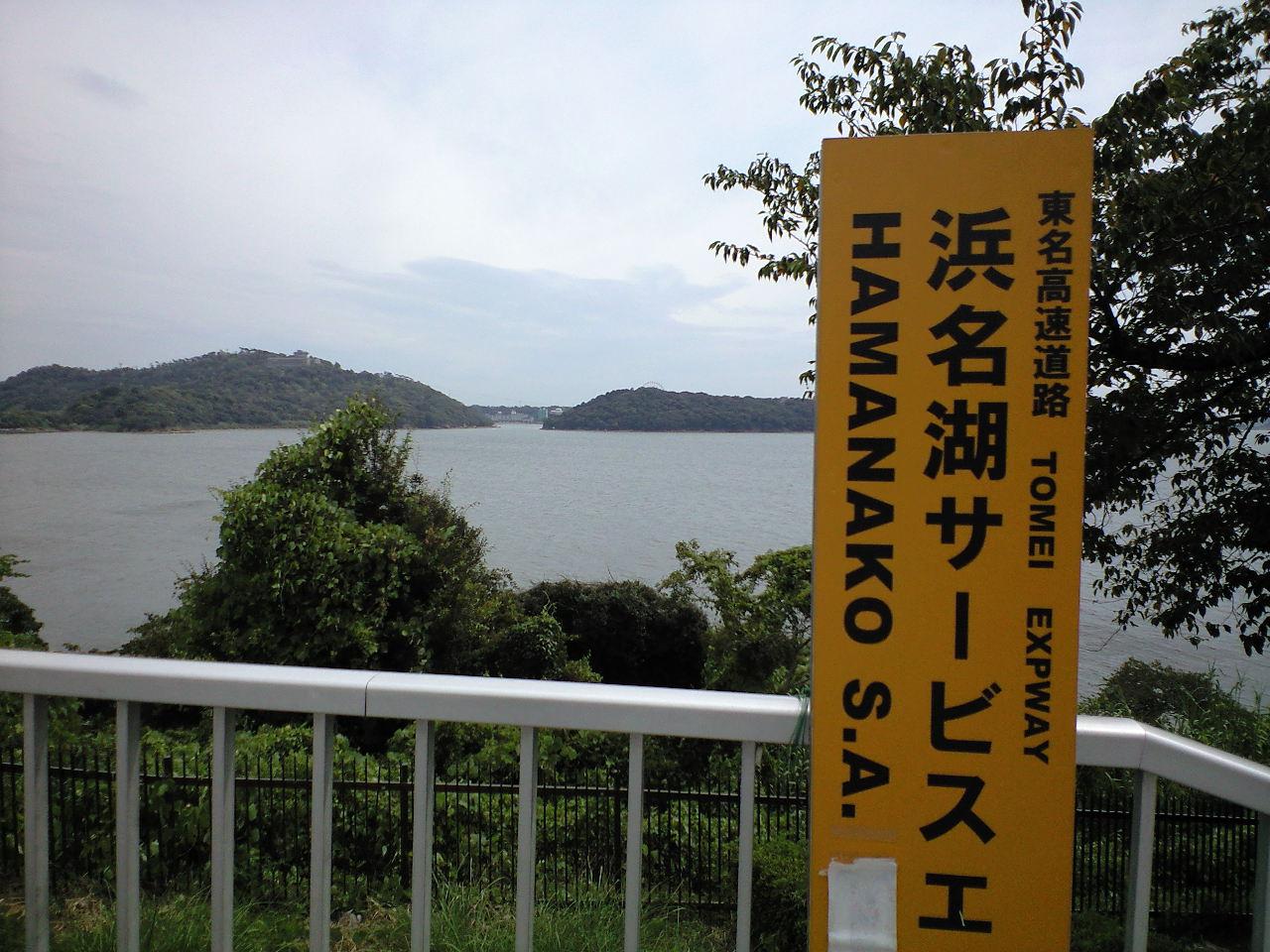 浜名湖サービスエリアに、自転車で。