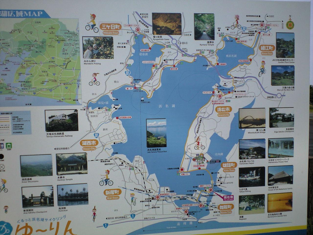 完走、浜名湖一周。